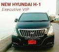 เช่าฮุนไดเอชวันขับเอง หรือเช่ารถพร้อมพนักงาน รถใหม่ ราคาโดนใจ ใครๆก็อยากเช่า