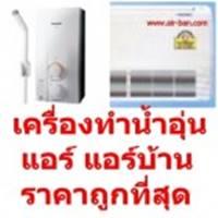 2043633 ซื้อขายเช็คราคา เครื่องปรับอากาศ กรุงเทพมหานคร ดอนเมือง