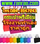 13787215 ซื้อขายเช็คราคา ของที่ระลึก นครราชสีมา เมือง