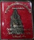 17978601 ซื้อขายเช็คราคา พระกริ่ง ปทุมธานี ธัญบุรี