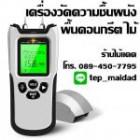 17502402 ซื้อขายเช็คราคา เครื่องมือทางการเกษตร กรุงเทพมหานคร ประเวศ