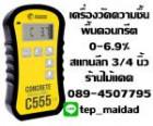 15556204 ซื้อขายเช็คราคา เครื่องมือ/ อุตสาหกรรม กรุงเทพมหานคร ประเวศ