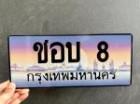 17446404 ซื้อขายเช็คราคา รถเก๋ง กรุงเทพมหานคร จตุจักร