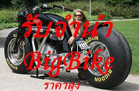 รับจำนำรถยนต์นนทบุรี 080-916-9359ก้อง รับซื้อรถยนต์ติดไฟแนนซ์ราคาสูงBMW BENZ ให้ราคาสูงกว่าทุกที่เช็คได้ รับจำนำดูคาติ ดอกเบี้ยต่ำ ปากเกร็ด นนทบุรี ปทุมธานี หลักสี่ มีนบุรี 1