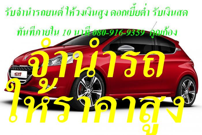 รับจำนำรถยนต์นนทบุรี 080-916-9359ก้อง รับซื้อรถยนต์ติดไฟแนนซ์ราคาสูงBMW BENZ ให้ราคาสูงกว่าทุกที่เช็คได้ รับจำนำดูคาติ ดอกเบี้ยต่ำ ปากเกร็ด นนทบุรี ปทุมธานี หลักสี่ มีนบุรี 2