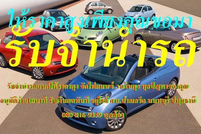 รับจำนำรถยนต์นนทบุรี 080-916-9359ก้อง รับซื้อรถยนต์ติดไฟแนนซ์ราคาสูงBMW BENZ ให้ราคาสูงกว่าทุกที่เช็คได้ รับจำนำดูคาติ ดอกเบี้ยต่ำ ปากเกร็ด นนทบุรี ปทุมธานี หลักสี่ มีนบุรี 3