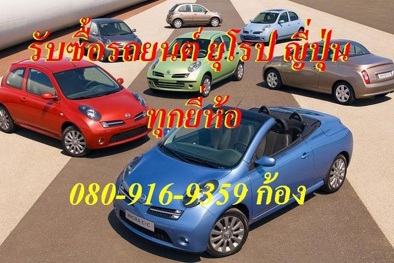 รับจำนำรถยนต์นนทบุรี 080-916-9359ก้อง รับซื้อรถยนต์ติดไฟแนนซ์ราคาสูงBMW BENZ ให้ราคาสูงกว่าทุกที่เช็คได้ รับจำนำดูคาติ ดอกเบี้ยต่ำ ปากเกร็ด นนทบุรี ปทุมธานี หลักสี่ มีนบุรี 4