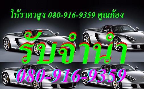 รับจำนำรถยนต์นนทบุรี 080-916-9359ก้อง รับซื้อรถยนต์ติดไฟแนนซ์ราคาสูงBMW BENZ ให้ราคาสูงกว่าทุกที่เช็คได้ รับจำนำดูคาติ ดอกเบี้ยต่ำ ปากเกร็ด นนทบุรี ปทุมธานี หลักสี่ มีนบุรี 5