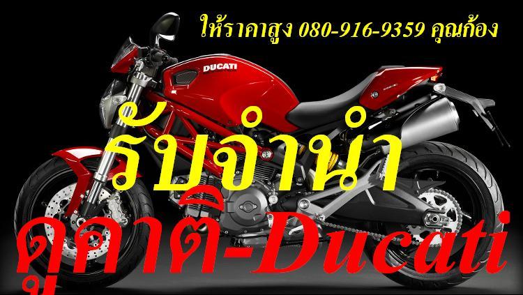 รับจำนำรถยนต์นนทบุรี 080-916-9359ก้อง รับซื้อรถยนต์ติดไฟแนนซ์ราคาสูงBMW BENZ ให้ราคาสูงกว่าทุกที่เช็คได้ รับจำนำดูคาติ ดอกเบี้ยต่ำ ปากเกร็ด นนทบุรี ปทุมธานี หลักสี่ มีนบุรี 6