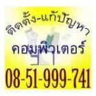 17934307 ซื้อขายเช็คราคา Network กรุงเทพมหานคร ดินแดง