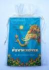 14007110 ซื้อขายเช็คราคา ศิลปะ/ ของสะสม กรุงเทพมหานคร หลักสี่