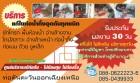 14177911 ซื้อขายเช็คราคา งานช่าง กรุงเทพมหานคร ดอนเมือง