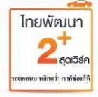 12189913 ซื้อขายเช็คราคา ประกันรถยนต์ / พ.ร.บ. รถยนต์ นนทบุรี บางบัวทอง