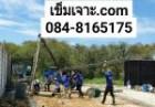17919913 ซื้อขายเช็คราคา รับเหมาก่อสร้างและซ่อมแซม นนทบุรี บางใหญ่