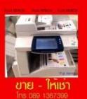 12466515 ซื้อขายเช็คราคา เครื่องถ่ายเอกสาร กรุงเทพมหานคร หนองจอก