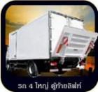 13070617 ซื้อขายเช็คราคา ขนส่ง รับส่งเอกสาร กรุงเทพมหานคร บางกะปิ