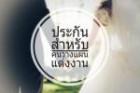18424317 ซื้อขายเช็คราคา การเงิน กรุงเทพมหานคร จตุจักร