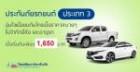 11036620 ซื้อขายเช็คราคา ประกันรถยนต์ / พ.ร.บ. รถยนต์ นนทบุรี บางบัวทอง
