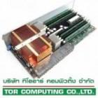 19227820 ซื้อขายเช็คราคา Server กรุงเทพมหานคร บางเขน