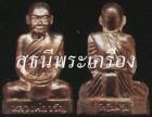 11424122 ซื้อขายเช็คราคา หลวงพ่อจรัญ นครปฐม พุทธมณฑล