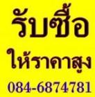 11276634 ซื้อขายเช็คราคา เครื่องถ่ายเอกสาร กรุงเทพมหานคร บางเขน
