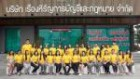 11444037 ซื้อขายเช็คราคา บริการทั่วไป ปทุมธานี คลองหลวง