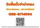 14254037 ซื้อขายเช็คราคา บริการและอื่นๆ กรุงเทพมหานคร ราชเทวี