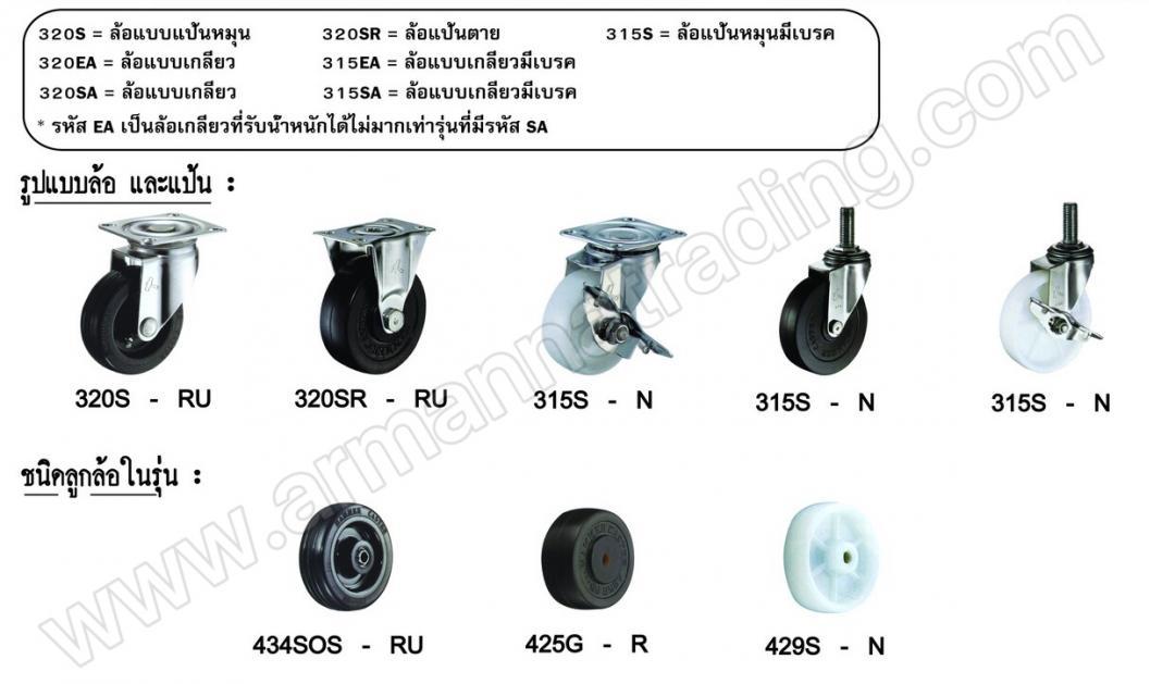 Hammer320S, 320SR, 315S