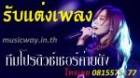 13800438 ซื้อขายเช็คราคา ดนตรี/ บันเทิง กรุงเทพมหานคร บางกะปิ