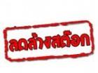 16757539 ซื้อขายเช็คราคา อุปกรณ์สื่อสาร ปทุมธานี เมือง