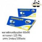 17704339 ซื้อขายเช็คราคา อื่นๆ กรุงเทพมหานคร ราชเทวี