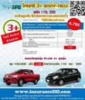 12608644 ซื้อขายเช็คราคา ประกันรถยนต์ / พ.ร.บ. รถยนต์ ปทุมธานี ลำลูกกา