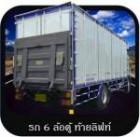 13729544 ซื้อขายเช็คราคา ขนส่ง รับส่งเอกสาร กรุงเทพมหานคร บางกะปิ