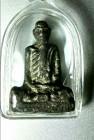18862444 ซื้อขายเช็คราคา พระเกจิ กรุงเทพมหานคร ดินแดง