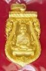 19198544 ซื้อขายเช็คราคา หลวงพ่อจรัญ นนทบุรี บางกรวย