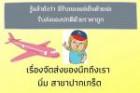 17471146 ซื้อขายเช็คราคา ขนส่ง รับส่งเอกสาร นนทบุรี ปากเกร็ด