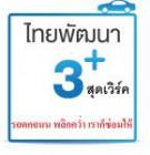 16393647 ซื้อขายเช็คราคา ประกันรถยนต์ / พ.ร.บ. รถยนต์ นนทบุรี บางบัวทอง