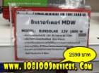 18815948 ซื้อขายเช็คราคา แบตเตอรี่ ปทุมธานี ลำลูกกา