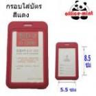 18285249 ซื้อขายเช็คราคา เครื่องเขียน/ เครื่องใช้สำนักงาน กรุงเทพมหานคร ราชเทวี