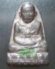 18749850 ซื้อขายเช็คราคา พระเกจิ กรุงเทพมหานคร บางแค
