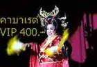 10763651 ซื้อขายเช็คราคา ท่องเที่ยว กรุงเทพมหานคร ปทุมวัน