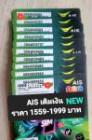 13944752 ซื้อขายเช็คราคา อุปกรณ์สื่อสาร นนทบุรี บางกรวย