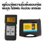 10942154 ซื้อขายเช็คราคา ธุรกิจการเกษตร กรุงเทพมหานคร ประเวศ