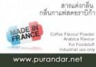 17004054 ซื้อขายเช็คราคา อาหารหวาน/ เครื่องดื่ม ปทุมธานี ธัญบุรี