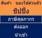 15949655 ซื้อขายเช็คราคา บริการทั่วไป กรุงเทพมหานคร ประเวศ