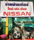 17575956 ซื้อขายเช็คราคา Nissan กรุงเทพมหานคร ลาดพร้าว