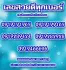 16757558 ซื้อขายเช็คราคา อุปกรณ์สื่อสาร ปทุมธานี เมือง