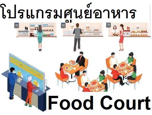โปรแกรมศูนย์อาหาร ระบบบัตรศูนย์อาหาร บัตรเติมเงินศูนย์อาหาร ระบบจัดการบัตรเติมเงิน ศูนย์อาหารทั่วไป ศูนย์อาหารในห้างสรรพสินค้า ศูนย์อาหารในโรงเรียน,ศูนย์อาหารในโรงงานCan Teen ศูนย์อาหารในปั้มน้ำมัน ใช้ง่าย บริการ 24 ชั่วโมง ติดตั้ง อบรม ฟรี ทั่วประเทศ 1