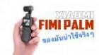 13643261 ซื้อขายเช็คราคา กล้องและอุปกรณ์ กรุงเทพมหานคร หนองจอก