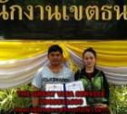 17668461 ซื้อขายเช็คราคา บริการทั่วไป กรุงเทพมหานคร ปทุมวัน